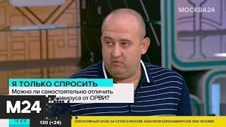 Можно ли самостоятельно отличить симптомы коронавируса от ОРВИ - Москва 24