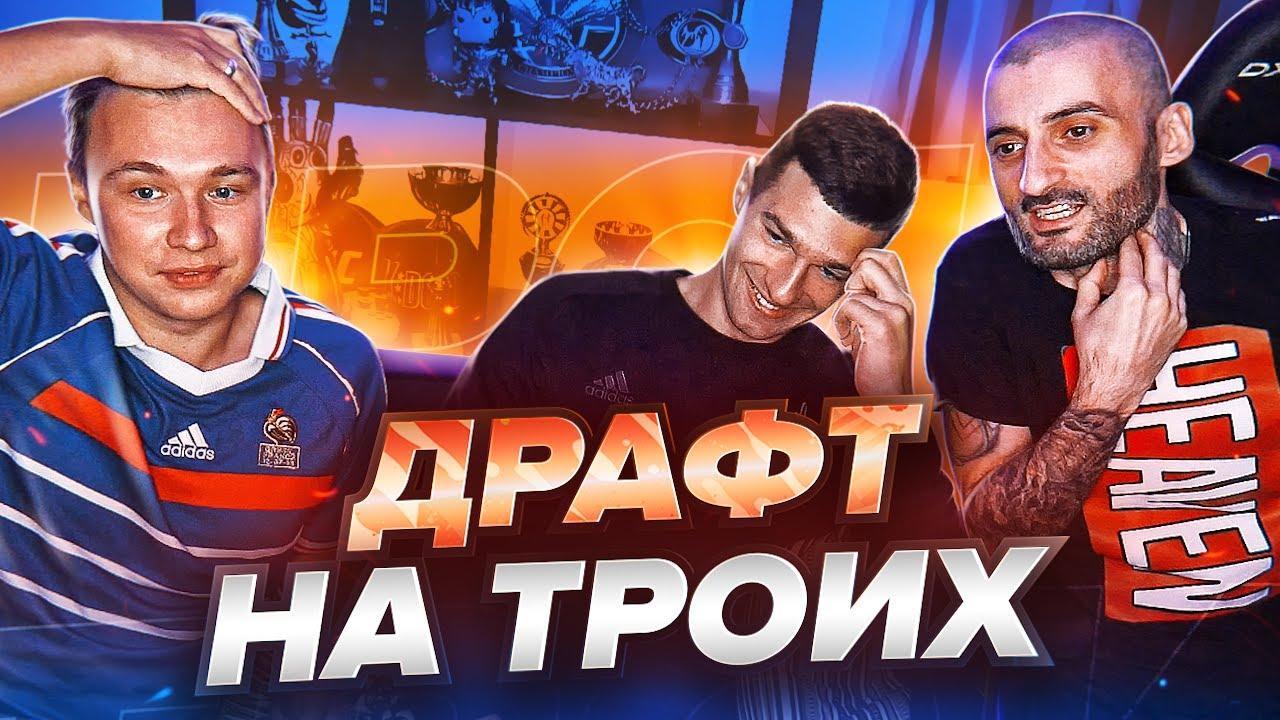 ДРАФТ НА ТРОИХ // НЕЧАЙ // FORZOREZOR