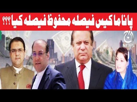 Panama Case Faisala Mahfooz Par Faisala Kya Sub Intazar Main - Headlines 09:00 PM | Aaj News