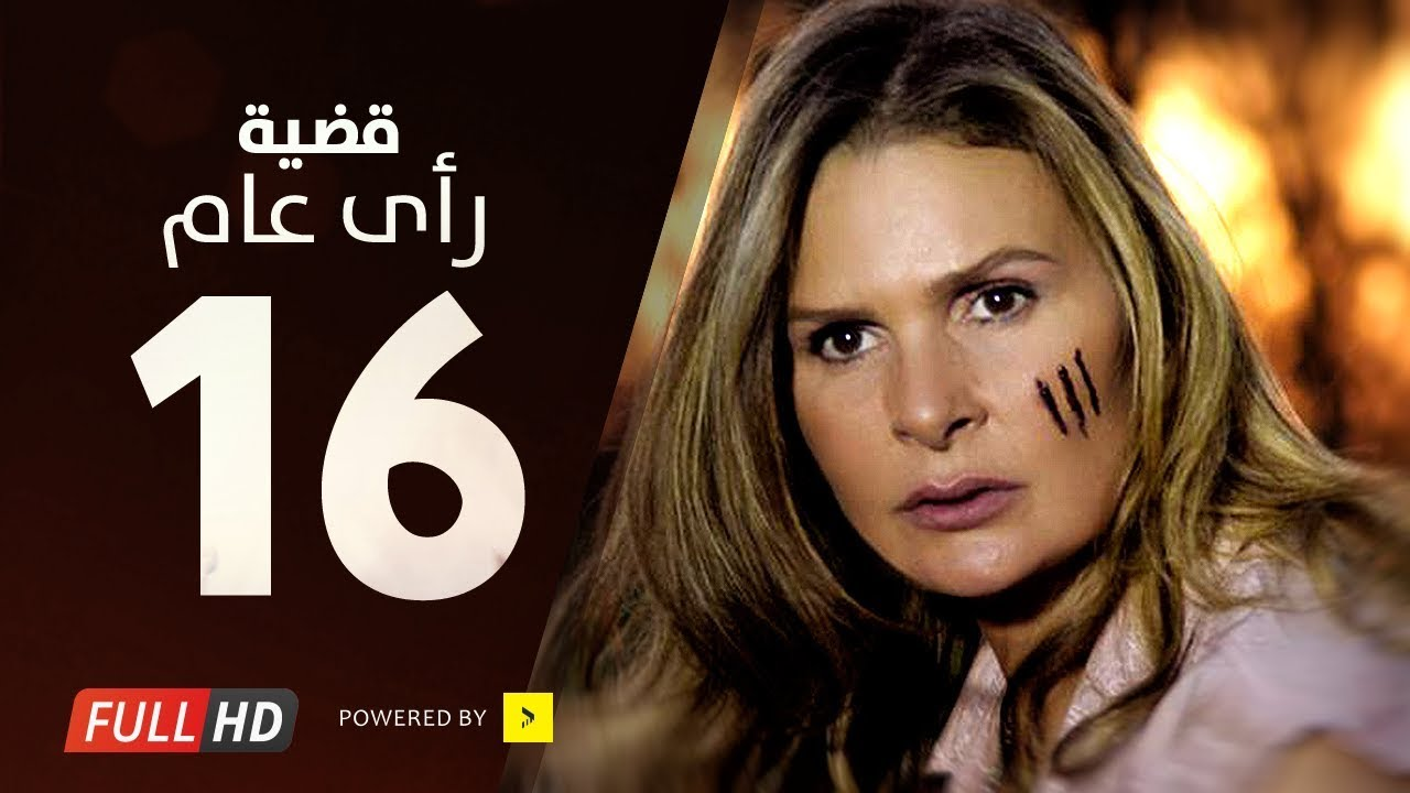 Download مسلسل قضية رأي عام HD - الحلقة ( 16 ) السادسة عشر / بطولة يسرا - Kadyet Ra2i 3am Series Ep16