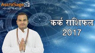 कर्क राशिफल २०१७ : Cancer Horoscope 2017 in Hindi