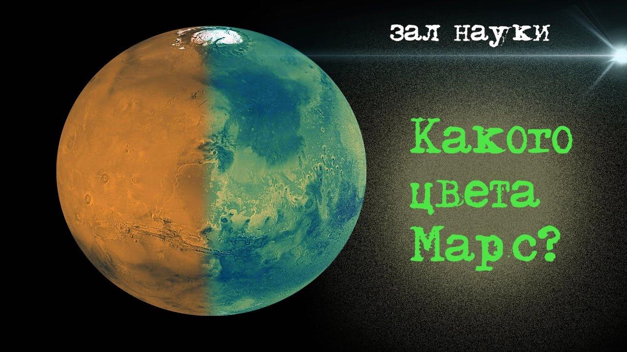 Какого цвета на самом деле марс