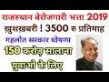 Rajasthan berojgari bhatta 2019   गहलोत सरकार घोषणा 3500रु प्रतिमाह मिलेगे बेरोजगार युवाओ को