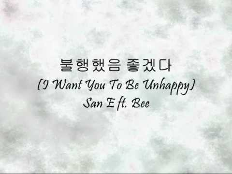 San E ft. Bee - 불행했음 좋겠다 (I Want You To Be Unhappy) [Han & Eng]
