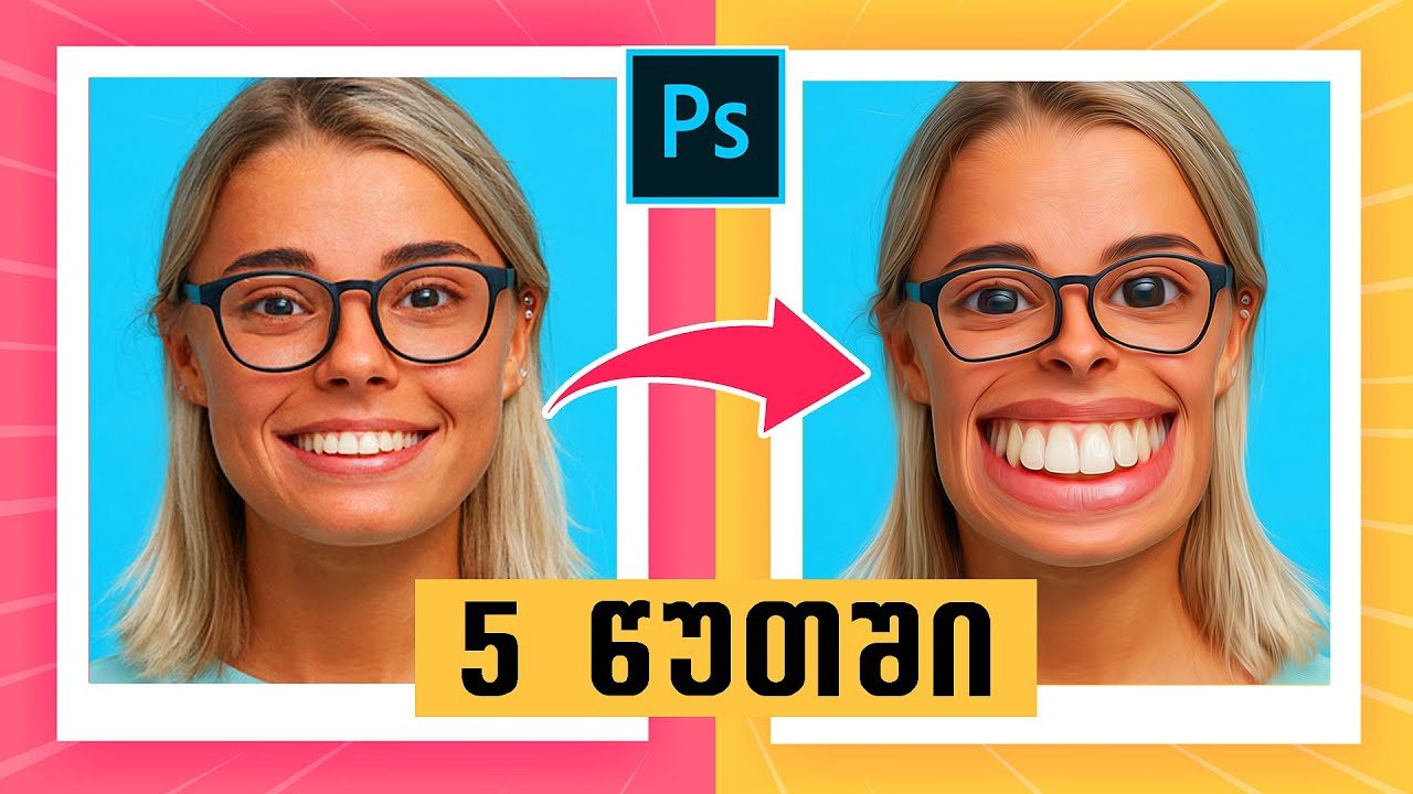 შენი კარიკატურა 5 წუთში ! Photoshop tutorial