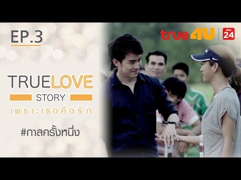True Love Story เพราะเธอคือรัก - กาลครั้งหนึ่ง [Episode 3 - Official by True4U]