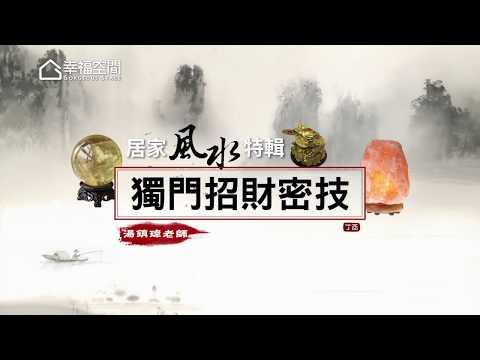 【居家風水特輯】阿湯哥獨門招財密技 [HD]