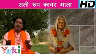 Sati Roop Kawar Mata [Hindi Bhajan] Chalo Chalein Bala Sati Dham