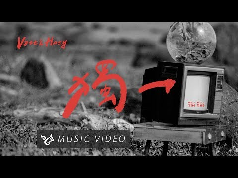 Vast & Hazy【獨一  The One】Official Music Video