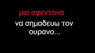 TABURO BOTA - ΟΞΥΓΟΝΟ (με στιχους)