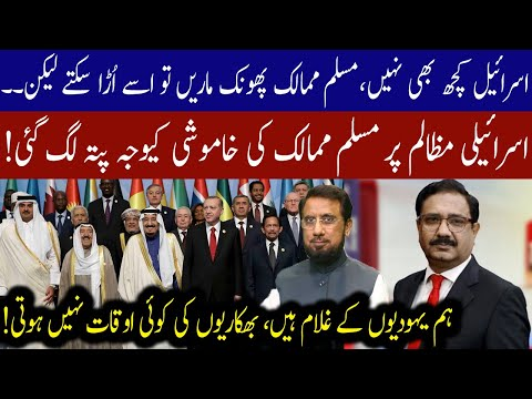 Israel in nothing in front of Muslim countries but... | Saeed Qazi | Irshad Ahmed Arif | 16 May 2021 thumbnail