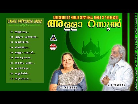 Alla Rasool |Dasettan| K S Chithra|Evergreen Hit Muslim Devotional Songs 2018