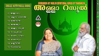 Alla Rasool |Dasettan| K S Chithra|Evergreen Hit Muslim Devotional Songs 2018
