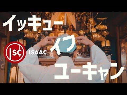 [MV]ISAAC イッキューイフユーキャン