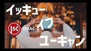 [MV]ISAAC イッキューイフユーキャン thumbnail