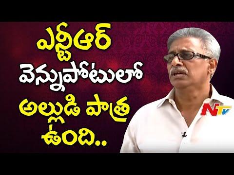 Those People Back Stabbed NTR To Acquire Power: Daggubati Venkateswara Rao    Face 2 Face    NTV