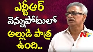 Those People Back Stabbed NTR To Acquire Power: Daggubati Venkateswara Rao || Face 2 Face || NTV