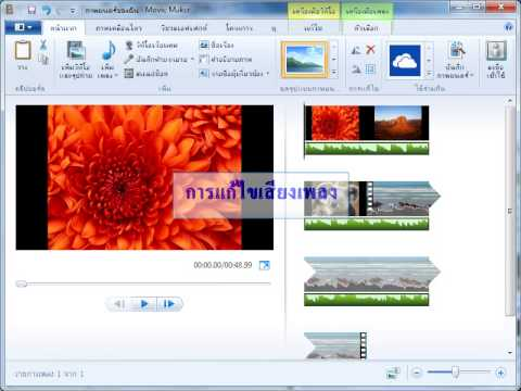 สื่อวีดิทัศน์สอนการใช้โปรแกรม Windows Live Movie Maker เบื้องต้น