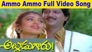 Ammo Ammo || Alludu Garu Movie Video Songs || Mohan Babu, Shobana, Ramya Krishna