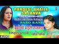 Pardesi bhaile sajanva   bhojpuri chaita chaiti geet audio  singer  paro rani