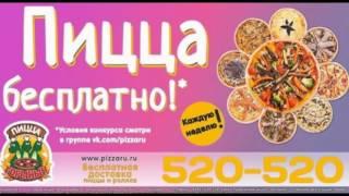 Пицца в электростали с доставкой