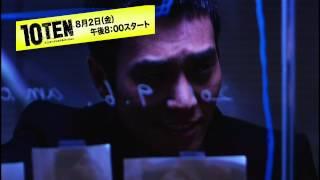 10‐TEN シーズン2 第8話