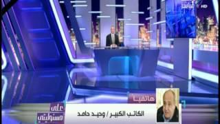 على مسئوليتي - وحيد حامد : الأجهزة الأمنية رفعت رأس المصريين بعد كشف حقيقة الإرهابي فى وقت قياسي