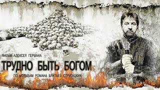 """Фильм """"Трудно быть Богом / История арканарской резни"""" (2013)"""