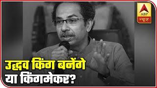 Sonia, Pawar Wants Uddhav To Be Maharashtra CM But No Decision Yet