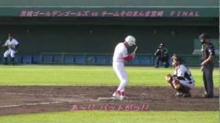 茨城ゴールデンゴールズ vs チームそのまんま宮崎 FINAL 9回2死...