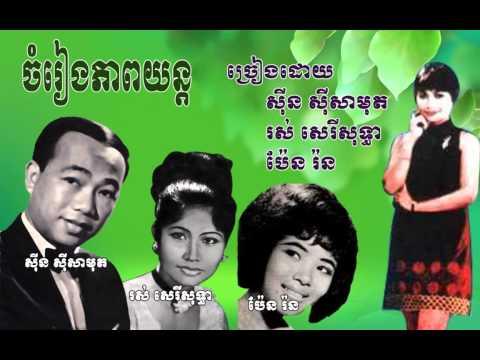 Tumnuonh Neang Kolab - Pen Rorn