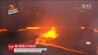 Туристи зафільмували вражаюче виверження гавайського вулкану