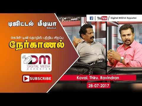 Nerkanal with Kovai Ravindran | Cable TV Business | DMR Exclusive