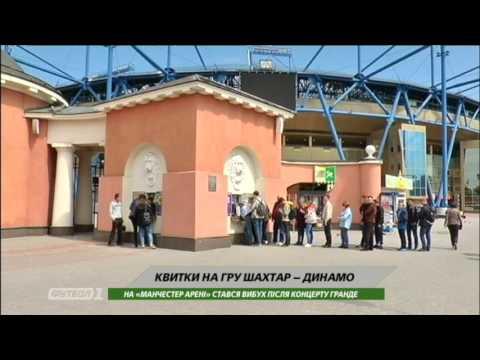 Стартовала продажа билетов на матч Шахтер - Динамо