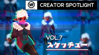 【Vket】クリエイター スポットライト Vol.7『スケッチュー』