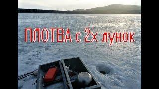 ПЛОТВА с двух лунок\Рыбалка на озере
