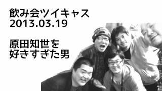 YouTuberの飲み会です。画像左から、ジェットダイスケさん、飯塚敦さん...