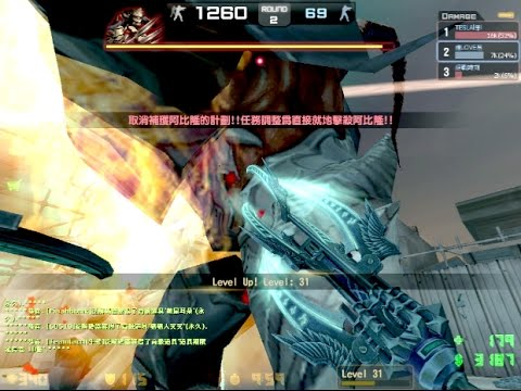 Counter-Strike Online-塔納托斯的斷魂鐮(THANATOS-9) VS 阿比隆 (災厄之章)