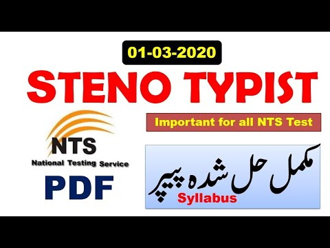 NTS Past Papers || NTS Stenotypist complete solved Paper || Central Directorate of National Saving