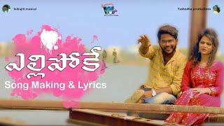 Yellipoke lyrical video song  Dilip Devgan  Warangal tunes   Indrajitt   Yashoda Productions