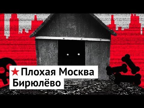 Бирюлёво: худший район Москвы