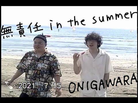 【昔のビデオカメラで撮りました】無責任・イン・ザ・サマー / ONIGAWARA【エモい】