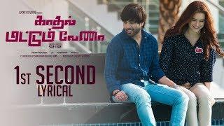 1st Second Song with Lyrics | Kadhal Mattum Vena | Sam Khan, Elizabeth, Divyanganaa Jain