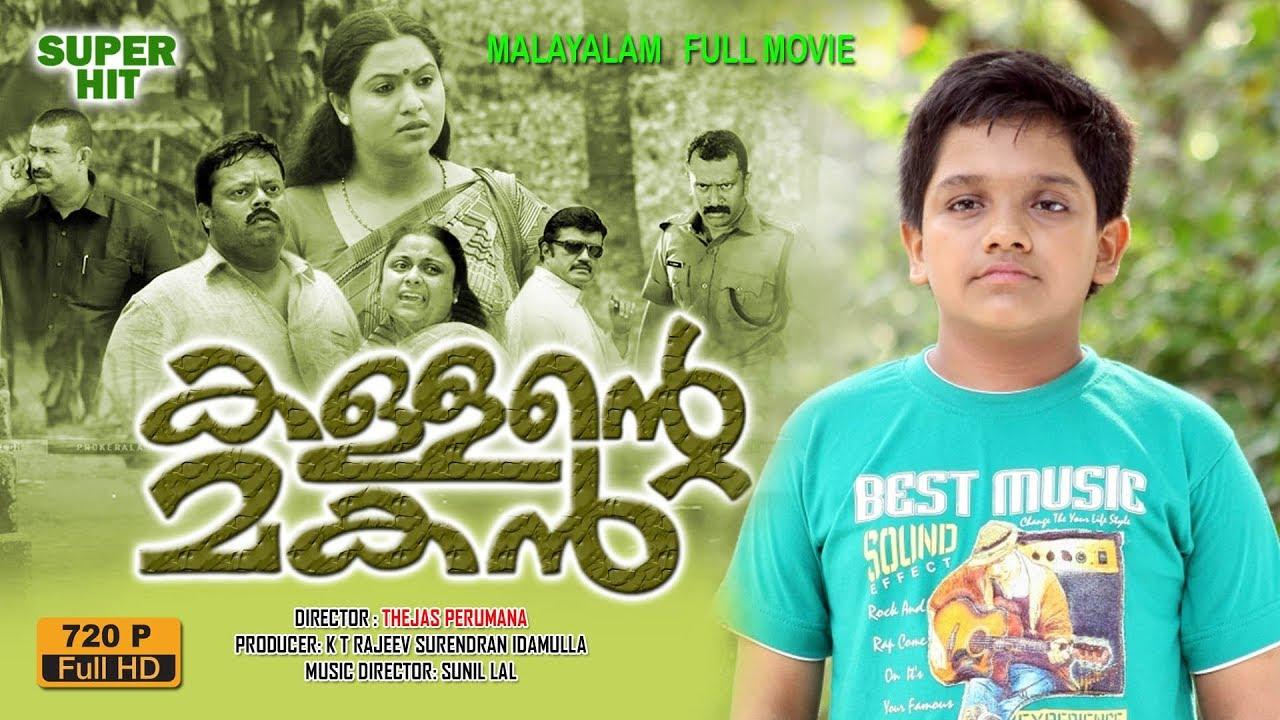 Malayalam New Movie   Kallante Makan   Malayalam Full Movie   Malayalam Comedy Movies