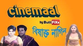 Cinemaal - Ep01 - Bishakto Nagin