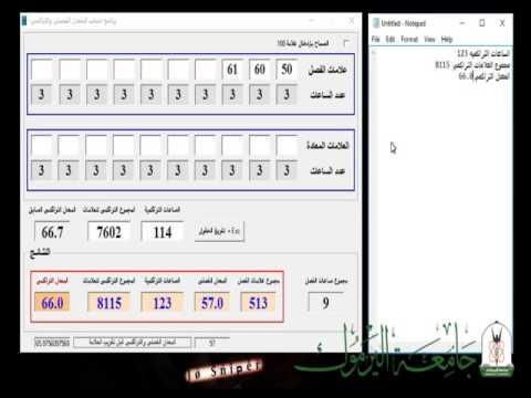 طريقه حساب المعدل التراكمي لطلاب جامعة اليرموك Youtube