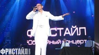 Фристайл & Сергей Кузнецов - Вот и всё, прости