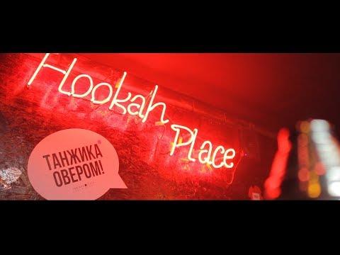Кальянная Hookah Place Сызрань