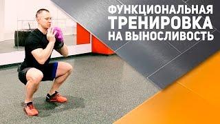 Функциональная тренировка на выносливость [Спортивный Бро](, 2016-06-22T09:04:43.000Z)