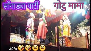 Adivasi songadya party.मदन v गोटु.2018. Songade